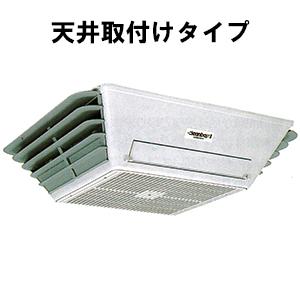 空気清浄機 天井取付けタイプ